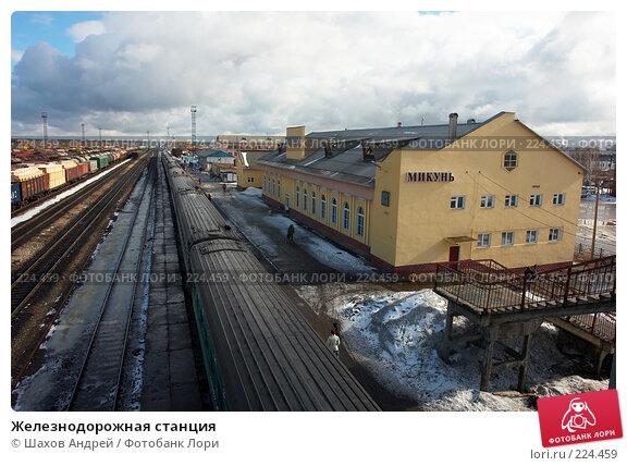 Железнодорожная станция, фото № 224459, снято 7 апреля 2007 г. (c) Шахов Андрей / Фотобанк Лори
