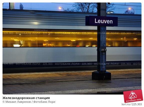 Железнодорожная станция, фото № 225303, снято 28 февраля 2008 г. (c) Михаил Лавренов / Фотобанк Лори