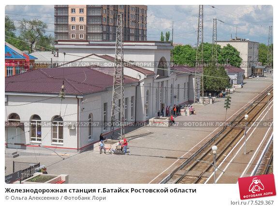 ж д вокзал батайск какой стороны находиться