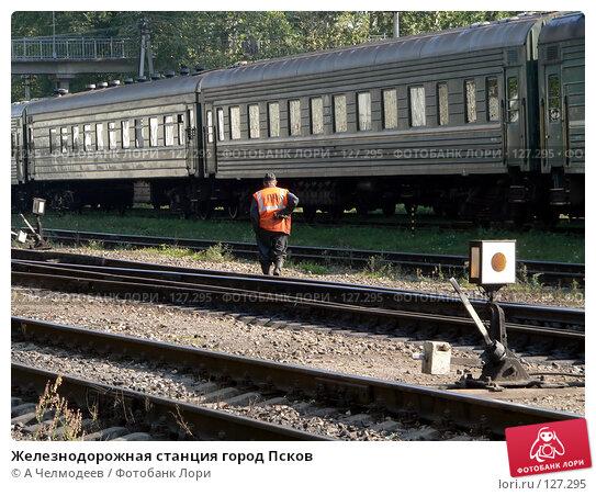 Железнодорожная станция город Псков, фото № 127295, снято 14 сентября 2006 г. (c) A Челмодеев / Фотобанк Лори