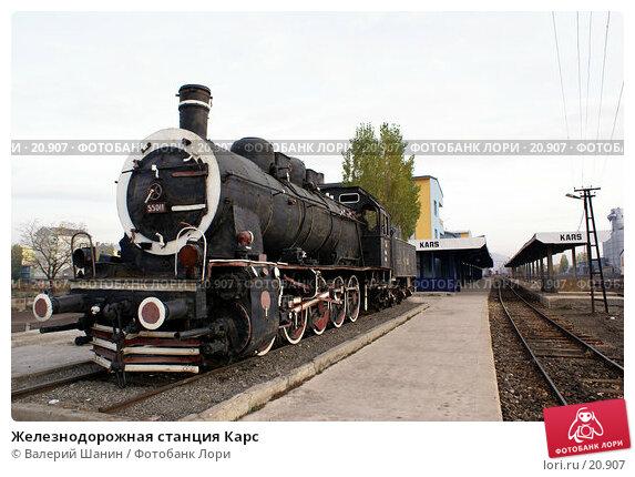 Железнодорожная станция Карс, фото № 20907, снято 1 ноября 2006 г. (c) Валерий Шанин / Фотобанк Лори