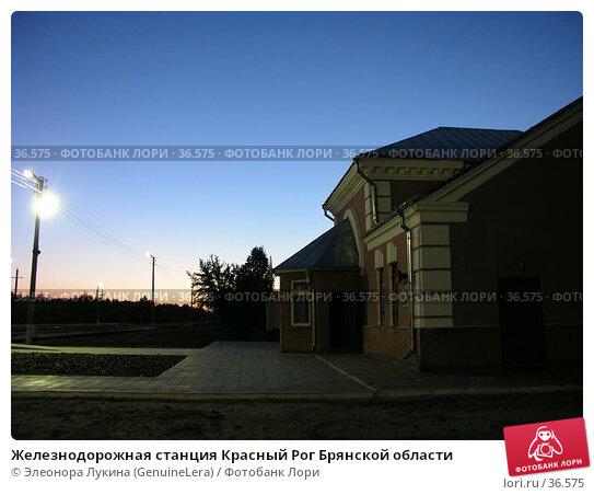 Железнодорожная станция Красный Рог Брянской области, фото № 36575, снято 25 июля 2017 г. (c) Элеонора Лукина (GenuineLera) / Фотобанк Лори