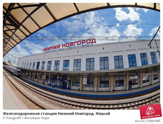 Купить «Железнодорожная станция Нижний Новгород. Фишай», эксклюзивное фото № 3804895, снято 1 июля 2012 г. (c) FotograFF / Фотобанк Лори