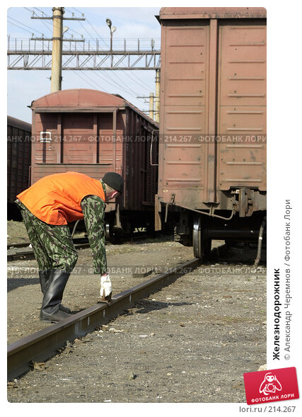 Железнодорожник, фото № 214267, снято 24 февраля 2017 г. (c) Александр Черемнов / Фотобанк Лори