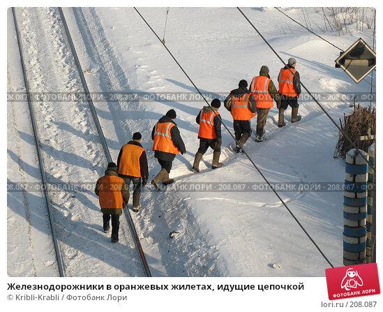 Железнодорожники в оранжевых жилетах, идущие цепочкой, фото № 208087, снято 21 февраля 2008 г. (c) Kribli-Krabli / Фотобанк Лори