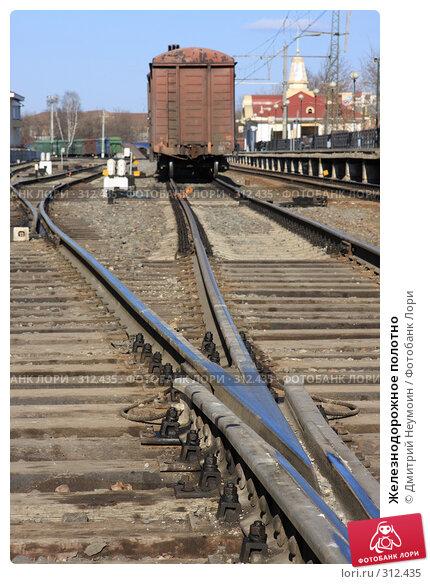 Железнодорожное полотно, эксклюзивное фото № 312435, снято 29 марта 2008 г. (c) Дмитрий Неумоин / Фотобанк Лори