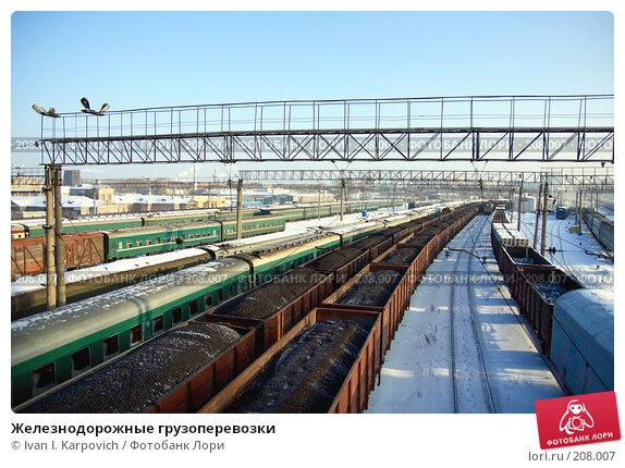 Железнодорожные грузоперевозки, фото № 208007, снято 19 января 2008 г. (c) Ivan I. Karpovich / Фотобанк Лори