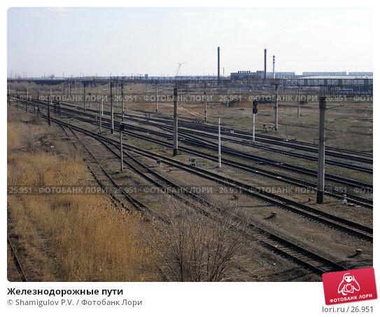 Железнодорожные пути, фото № 26951, снято 24 марта 2007 г. (c) Shamigulov P.V. / Фотобанк Лори