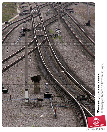 Железнодорожные пути, фото № 155091, снято 4 июня 2006 г. (c) Дмитрий Тарасов / Фотобанк Лори