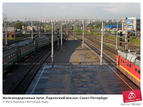 Железнодорожные пути, Ладожский вокзал, Санкт-Петербург, фото № 188663, снято 13 июня 2007 г. (c) Инга Лексина / Фотобанк Лори