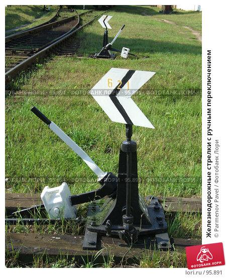 Купить «Железнодорожные стрелки с ручным переключением», фото № 95891, снято 22 апреля 2018 г. (c) Parmenov Pavel / Фотобанк Лори