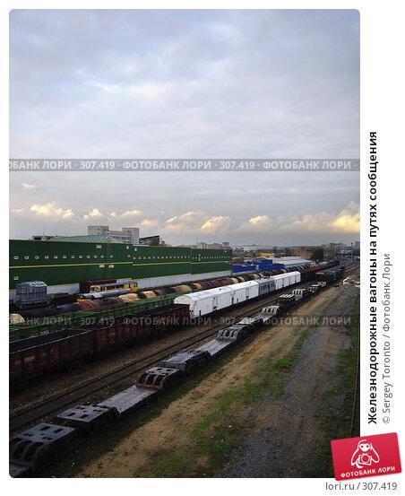 Железнодорожные вагоны на путях сообщения, фото № 307419, снято 8 октября 2007 г. (c) Sergey Toronto / Фотобанк Лори