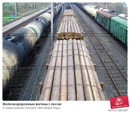 Железнодорожные вагоны с лесом, фото № 269207, снято 26 апреля 2008 г. (c) Севостьянова Татьяна / Фотобанк Лори