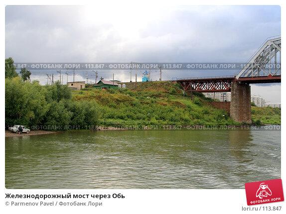 Купить «Железнодорожный мост через Обь», фото № 113847, снято 15 августа 2007 г. (c) Parmenov Pavel / Фотобанк Лори