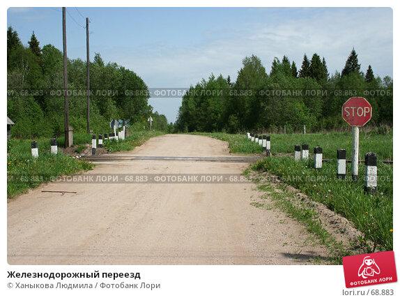 Железнодорожный переезд, фото № 68883, снято 29 мая 2007 г. (c) Ханыкова Людмила / Фотобанк Лори