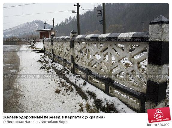 Купить «Железнодорожный переезд в Карпатах (Украина)», фото № 20099, снято 6 января 2007 г. (c) Лисовская Наталья / Фотобанк Лори