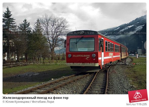 Железнодорожный поезд на фоне гор, фото № 119235, снято 26 мая 2017 г. (c) Юлия Кузнецова / Фотобанк Лори