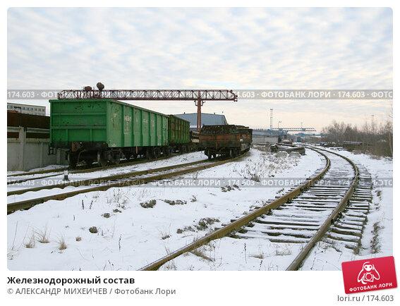 Купить «Железнодорожный состав», фото № 174603, снято 13 января 2008 г. (c) АЛЕКСАНДР МИХЕИЧЕВ / Фотобанк Лори