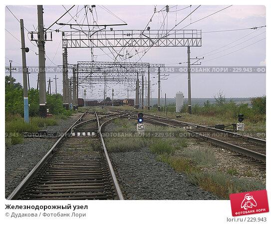 Железнодорожный узел, фото № 229943, снято 26 августа 2007 г. (c) Дудакова / Фотобанк Лори