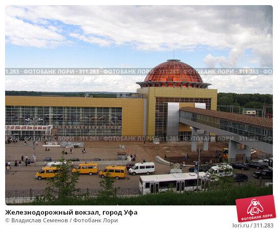 Железнодорожный вокзал, город Уфа, фото № 311283, снято 4 июня 2008 г. (c) Владислав Семенов / Фотобанк Лори