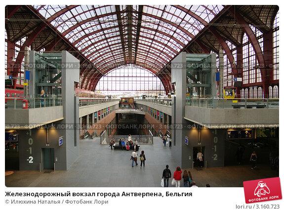 Купить «Железнодорожный вокзал города Антверпена, Бельгия», эксклюзивное фото № 3160723, снято 24 июля 2011 г. (c) Илюхина Наталья / Фотобанк Лори