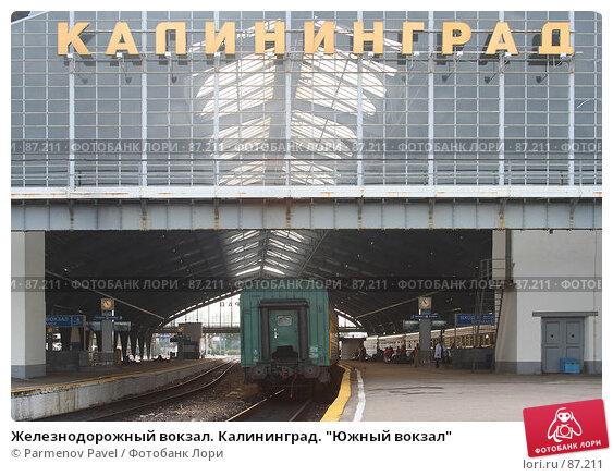 """Железнодорожный вокзал. Калининград. """"Южный вокзал"""", фото № 87211, снято 8 сентября 2007 г. (c) Parmenov Pavel / Фотобанк Лори"""