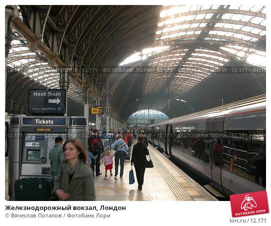 Купить «Железнодорожный вокзал, Лондон», фото № 12171, снято 16 октября 2005 г. (c) Вячеслав Потапов / Фотобанк Лори