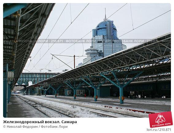 Железнодорожный вокзал. Самара, фото № 210871, снято 13 февраля 2008 г. (c) Николай Федорин / Фотобанк Лори