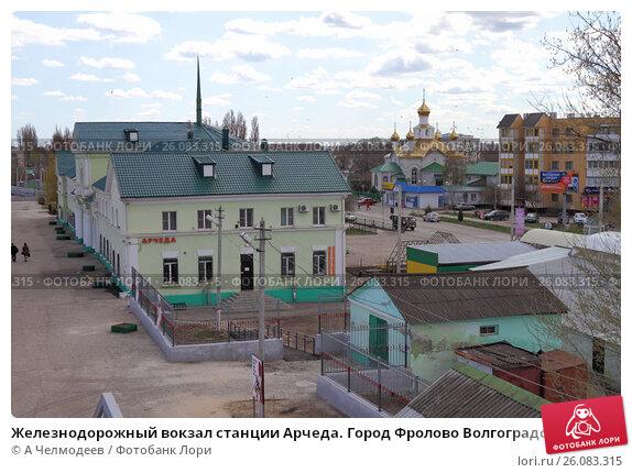 Волгоградская Обл Г Фролово Порно Фото