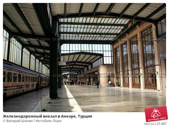 Железнодорожный вокзал в Анкаре, Турция, фото № 27407, снято 15 ноября 2006 г. (c) Валерий Шанин / Фотобанк Лори