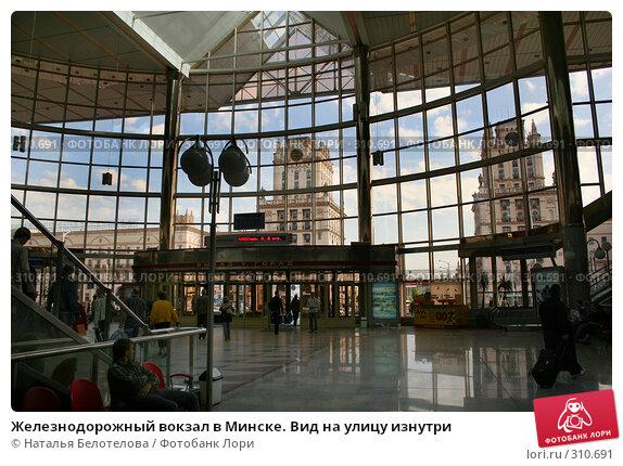 Железнодорожный вокзал в Минске. Вид на улицу изнутри, фото № 310691, снято 3 июня 2008 г. (c) Наталья Белотелова / Фотобанк Лори