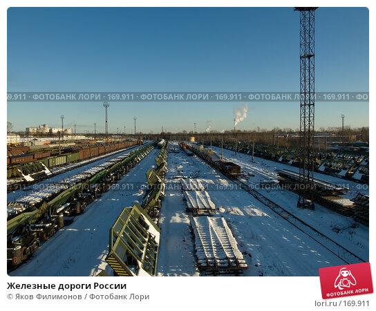 Железные дороги России, фото № 169911, снято 23 декабря 2007 г. (c) Яков Филимонов / Фотобанк Лори