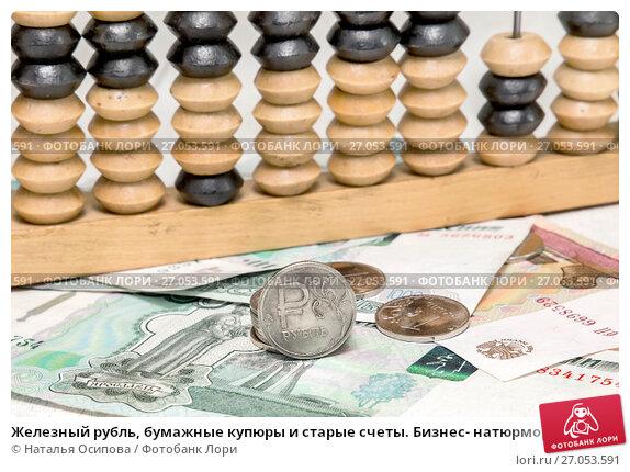 Железный рубль, бумажные купюры и старые счеты. Бизнес- натюрморт, фото № 27053591, снято 5 октября 2017 г. (c) Наталья Осипова / Фотобанк Лори