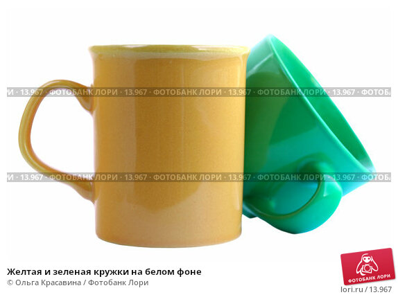 Купить «Желтая и зеленая кружки на белом фоне», фото № 13967, снято 1 июля 2006 г. (c) Ольга Красавина / Фотобанк Лори