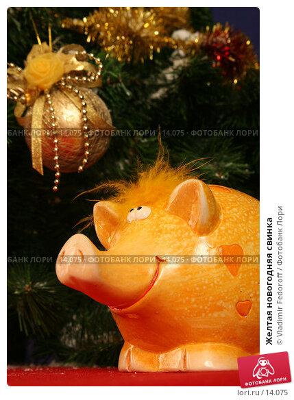 Желтая новогодняя свинка, фото № 14075, снято 3 ноября 2006 г. (c) Vladimir Fedoroff / Фотобанк Лори