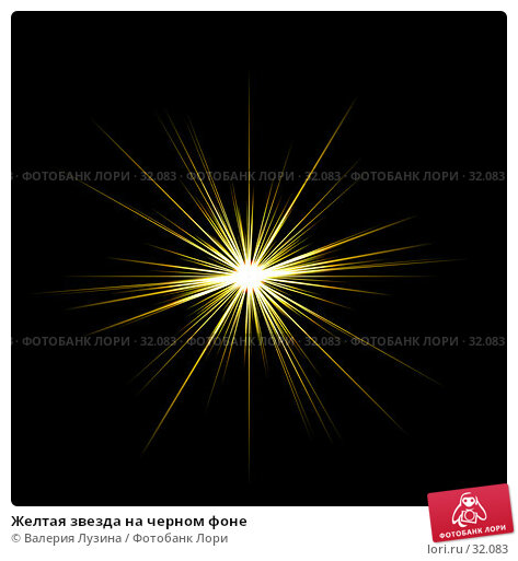 Купить «Желтая звезда на черном фоне», иллюстрация № 32083 (c) Валерия Потапова / Фотобанк Лори