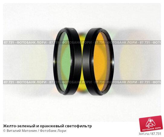Желто-зеленый и оранжевый светофильтр, фото № 87731, снято 26 июля 2017 г. (c) Виталий Матонин / Фотобанк Лори