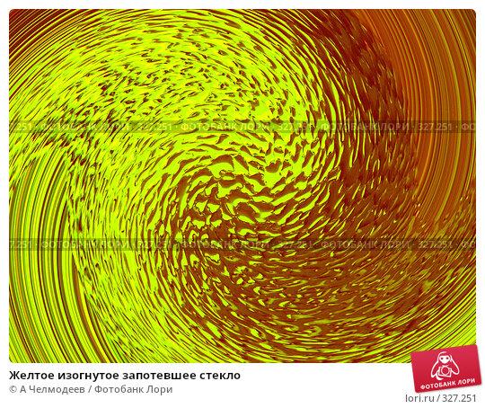 Желтое изогнутое запотевшее стекло, фото № 327251, снято 16 марта 2007 г. (c) A Челмодеев / Фотобанк Лори