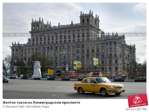 Желтое такси на Ленинградском проспекте, фото № 257755, снято 19 апреля 2008 г. (c) Наталья Чуб / Фотобанк Лори