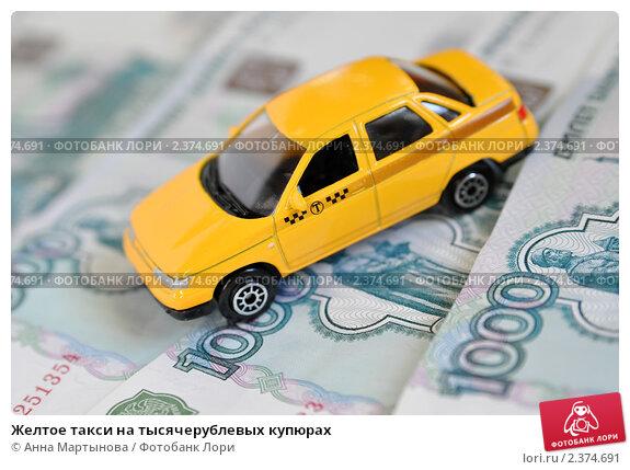Купить «Желтое такси на тысячерублевых купюрах», фото № 2374691, снято 28 февраля 2011 г. (c) Анна Мартынова / Фотобанк Лори