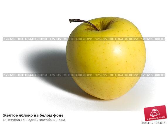 Желтое яблоко на белом фоне, фото № 125615, снято 4 ноября 2007 г. (c) Петухов Геннадий / Фотобанк Лори