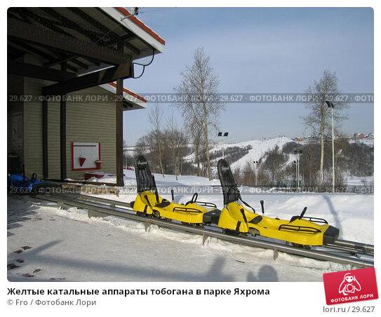 Желтые катальные аппараты тобогана в парке Яхрома, фото № 29627, снято 19 февраля 2006 г. (c) Fro / Фотобанк Лори