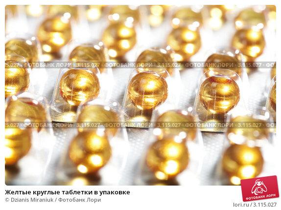 Купить «Желтые круглые таблетки в упаковке», фото № 3115027, снято 28 февраля 2011 г. (c) Dzianis Miraniuk / Фотобанк Лори