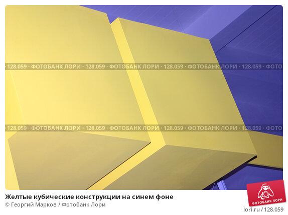 Желтые кубические конструкции на синем фоне, фото № 128059, снято 29 октября 2006 г. (c) Георгий Марков / Фотобанк Лори