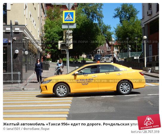 Купить «Желтый атомобиль «Такси 956» едет по дороге. Рочдельская улица. Пресненский район. Город Москва», эксклюзивное фото № 28707319, снято 25 мая 2018 г. (c) lana1501 / Фотобанк Лори