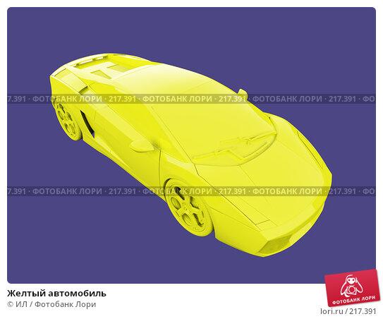 Желтый автомобиль, иллюстрация № 217391 (c) ИЛ / Фотобанк Лори