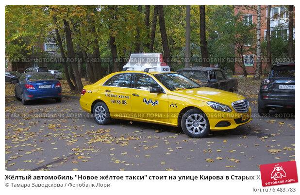 Заказ такси в Москве дешево от 99 рублей  вызвать такси