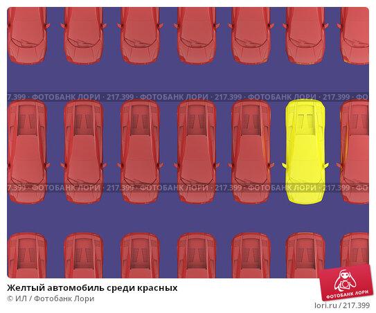 Купить «Желтый автомобиль среди красных», иллюстрация № 217399 (c) ИЛ / Фотобанк Лори