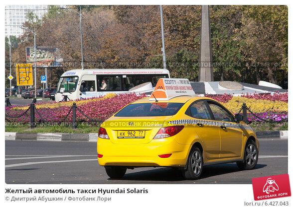 Купить «Желтый автомобиль такси Hyundai Solaris», эксклюзивное фото № 6427043, снято 20 сентября 2014 г. (c) Дмитрий Абушкин / Фотобанк Лори