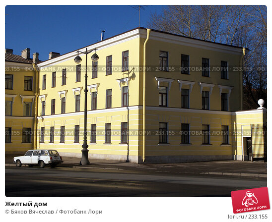 Купить «Желтый дом», фото № 233155, снято 26 февраля 2008 г. (c) Бяков Вячеслав / Фотобанк Лори